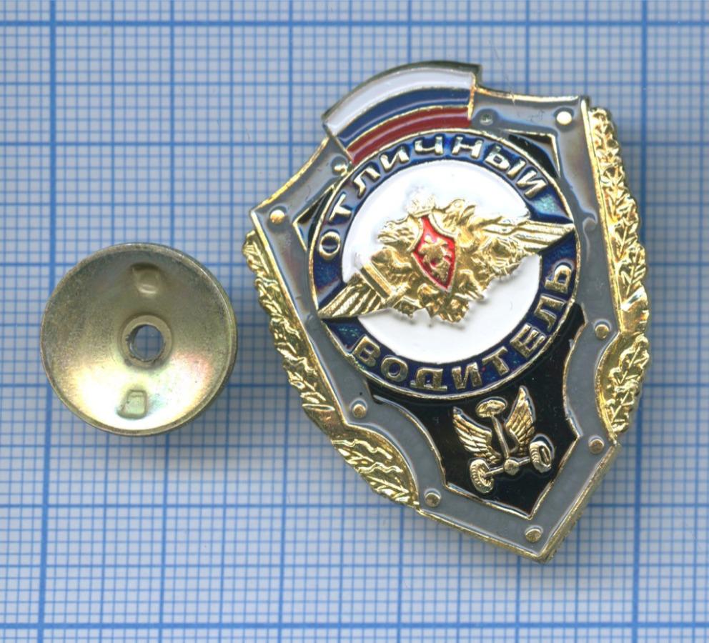 Знак «Отличный водитель» (Россия)