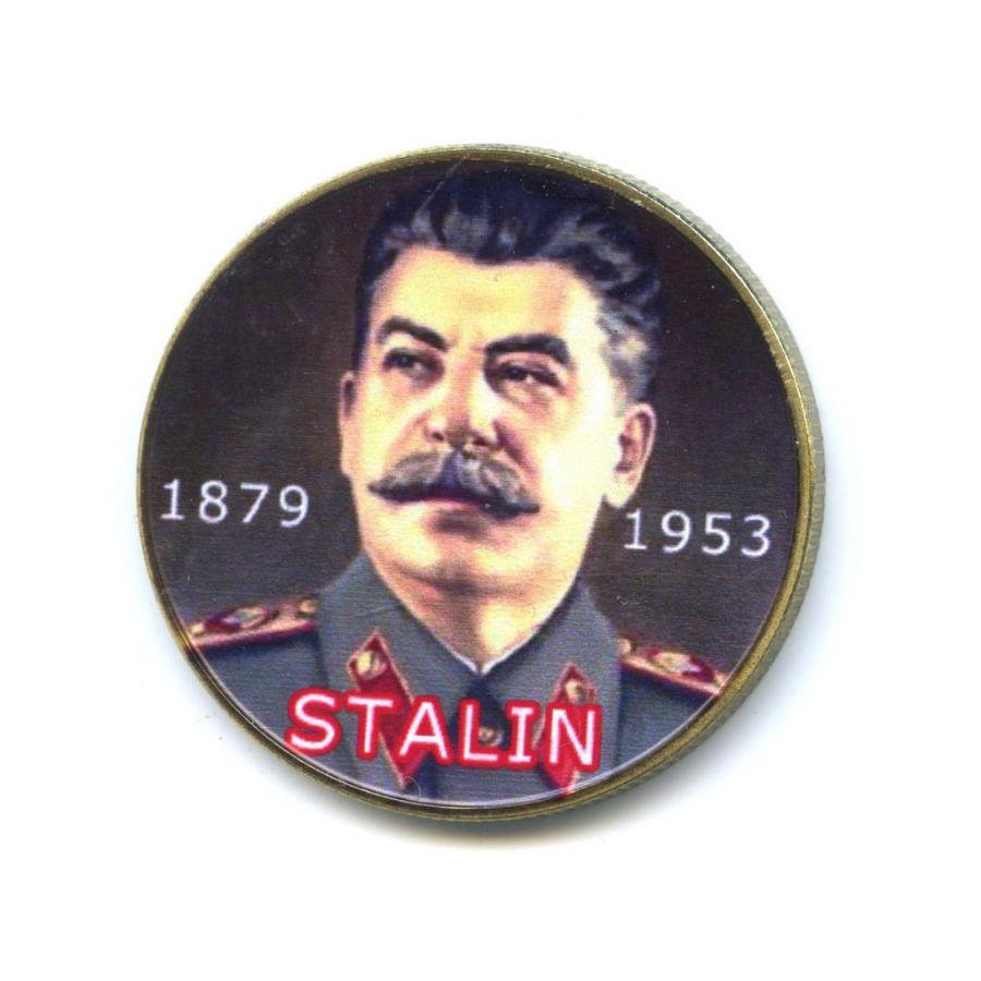 Жетон «И.В. Сталин 1879-1953»