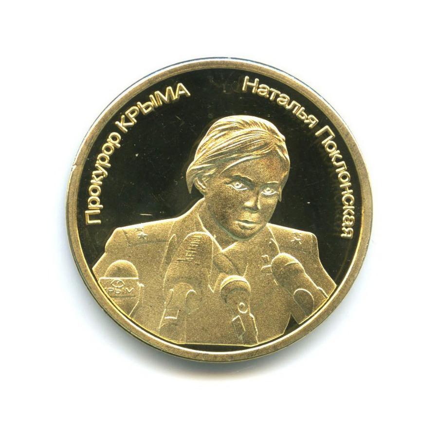 Жетон «3 червонца 2014 - Прокурор Крыма - Наталья Поклонская»
