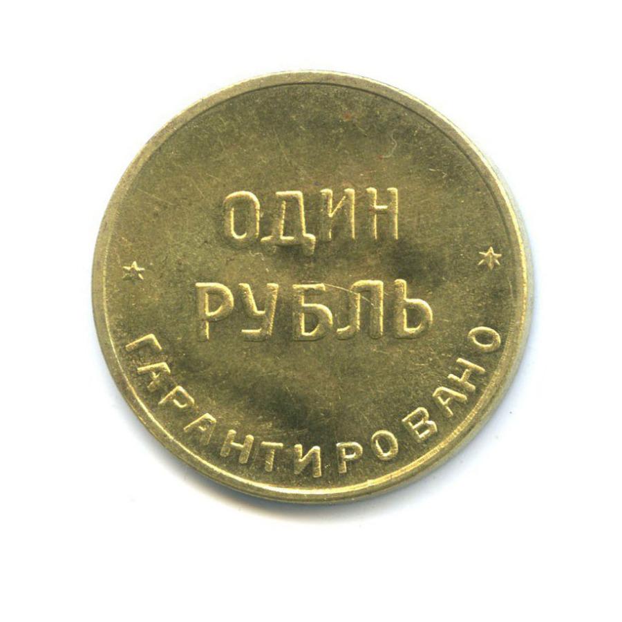 Жетон «1 рубль - 2-я Государственная шорно-футлярная ичемоданная фабрика» (копия)