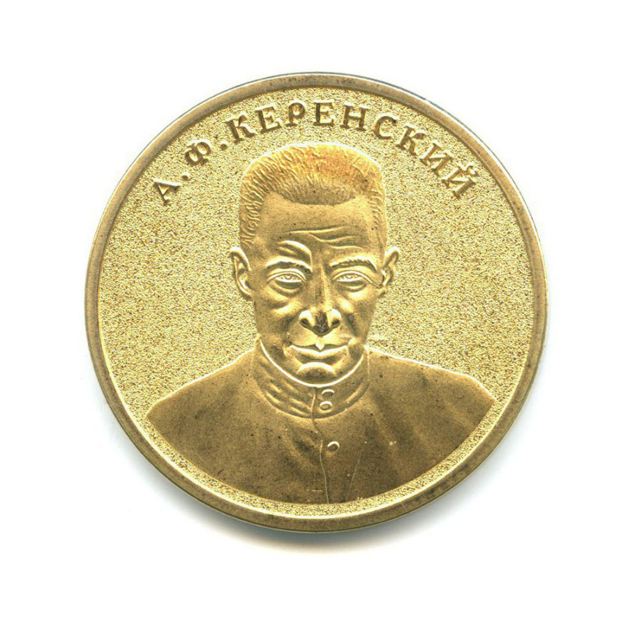 Жетон «1 червонец - А.Ф. Керенский»