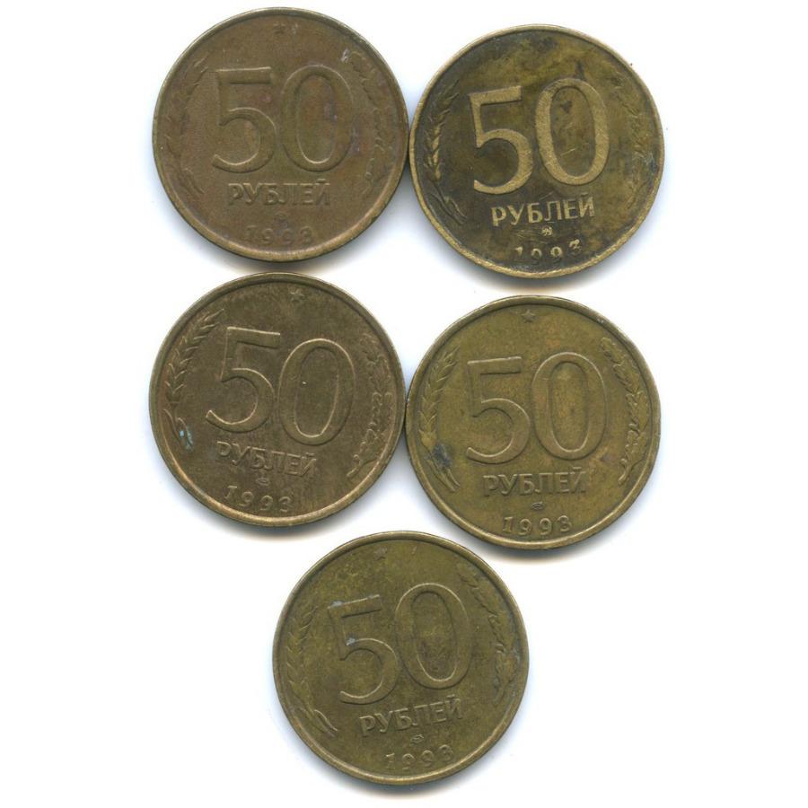 Набор монет 50 рублей 1993 года (Россия)