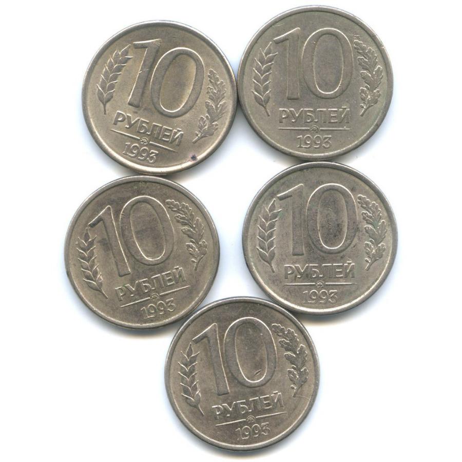 Набор монет 10 рублей 1993 года ММД (Россия)