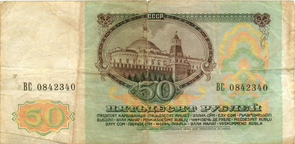 50 рублей 1991 года (СССР)