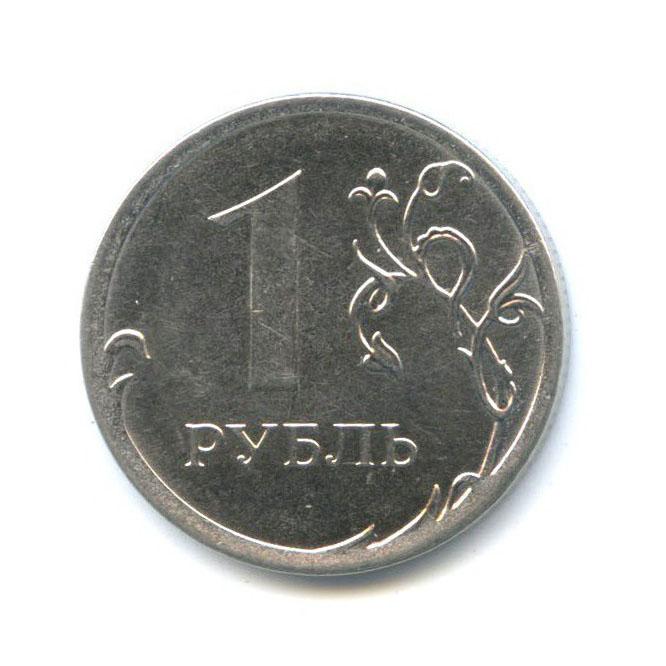1 рубль 2014 года (Россия)