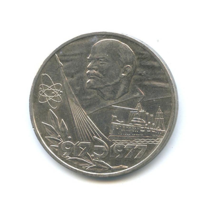 1 рубль — 60 лет Советской власти 1977 года (СССР)