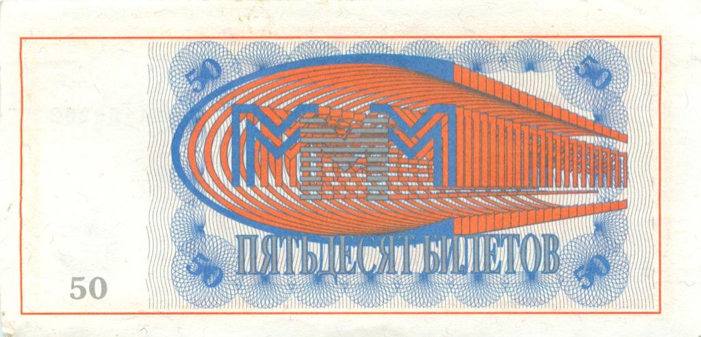 50 рублей МММ (Россия)