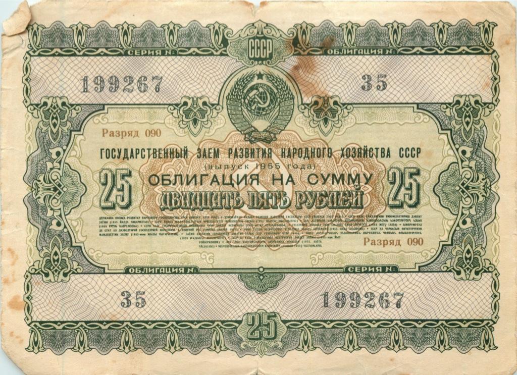 25 рублей (облигация) 1955 года (СССР)