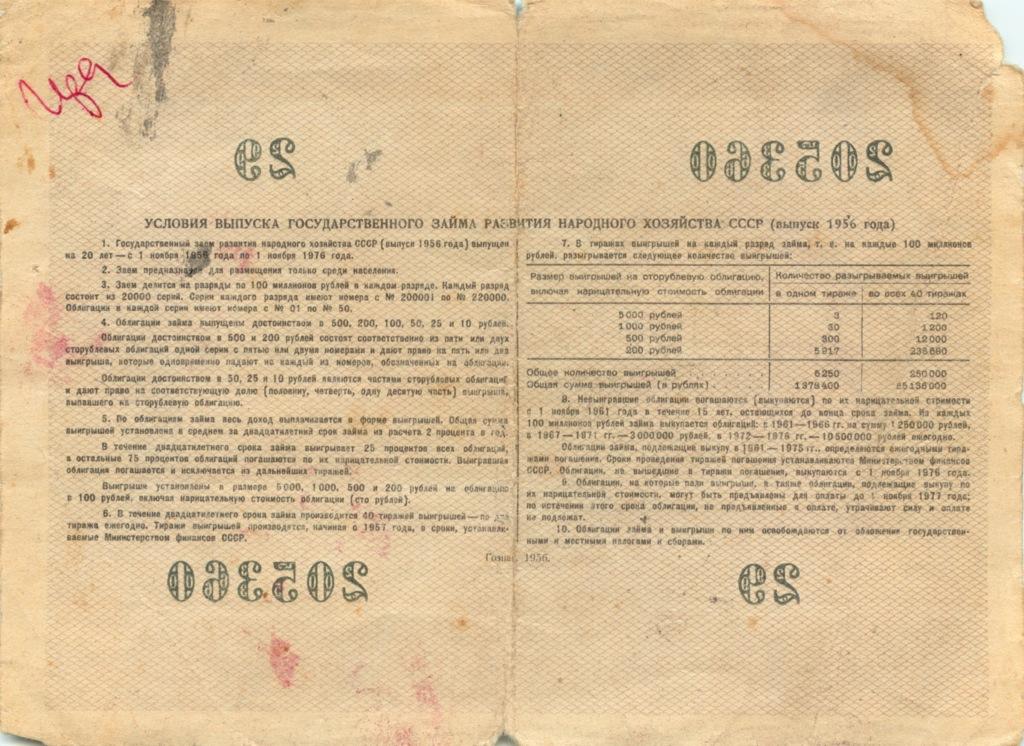 25 рублей (облигация) 1956 года (СССР)