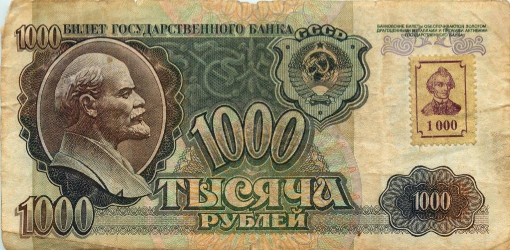 1000 рублей (сприднестровской маркой) 1992 года (СССР)