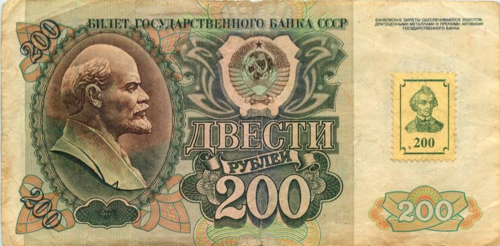 200 рублей (сприднестровской маркой) 1992 года (СССР)
