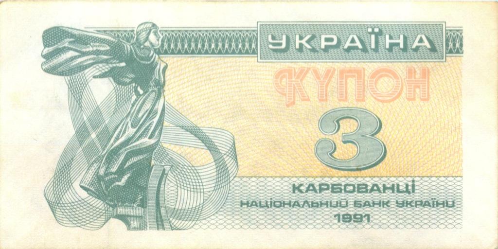 3 карбованца 1991 года (Украина)