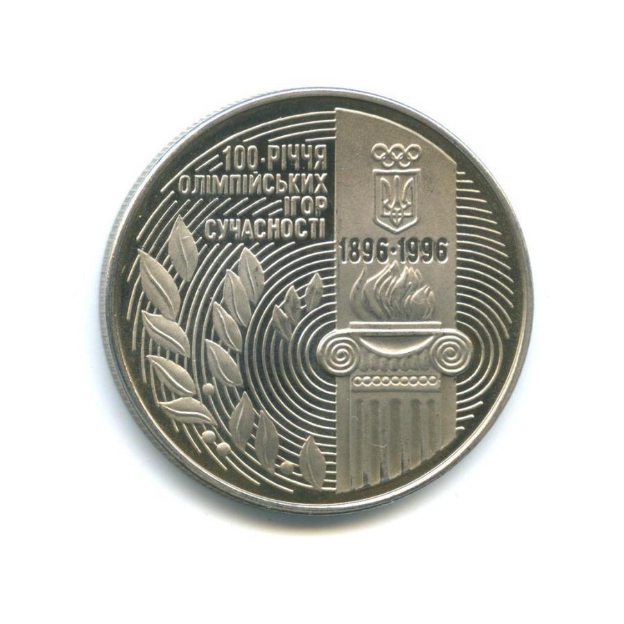 200.000 карбованцев — 100 лет Олимпийским играм 1996 года (Украина)