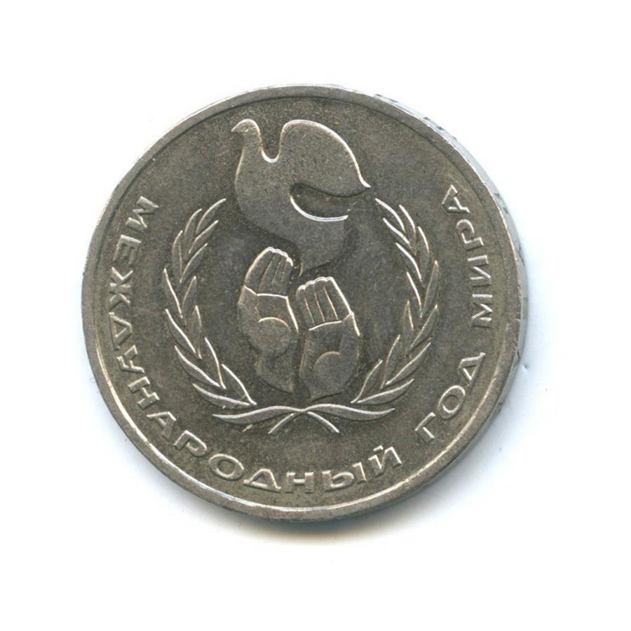 1 рубль — Международный год мира (буква «л» вслове «рубль» представлена ввиде «Λ») 1986 года Λ (СССР)