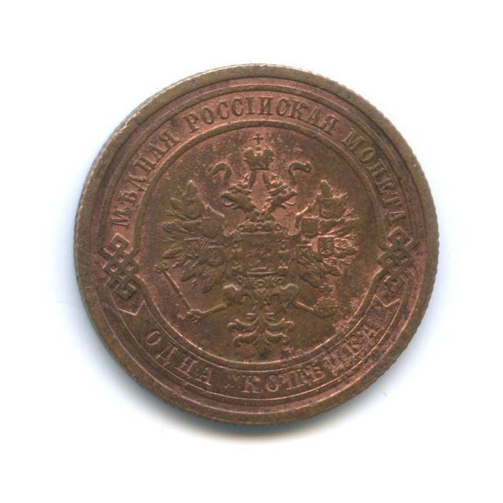 1 копейка 1908 года СПБ (Российская Империя)