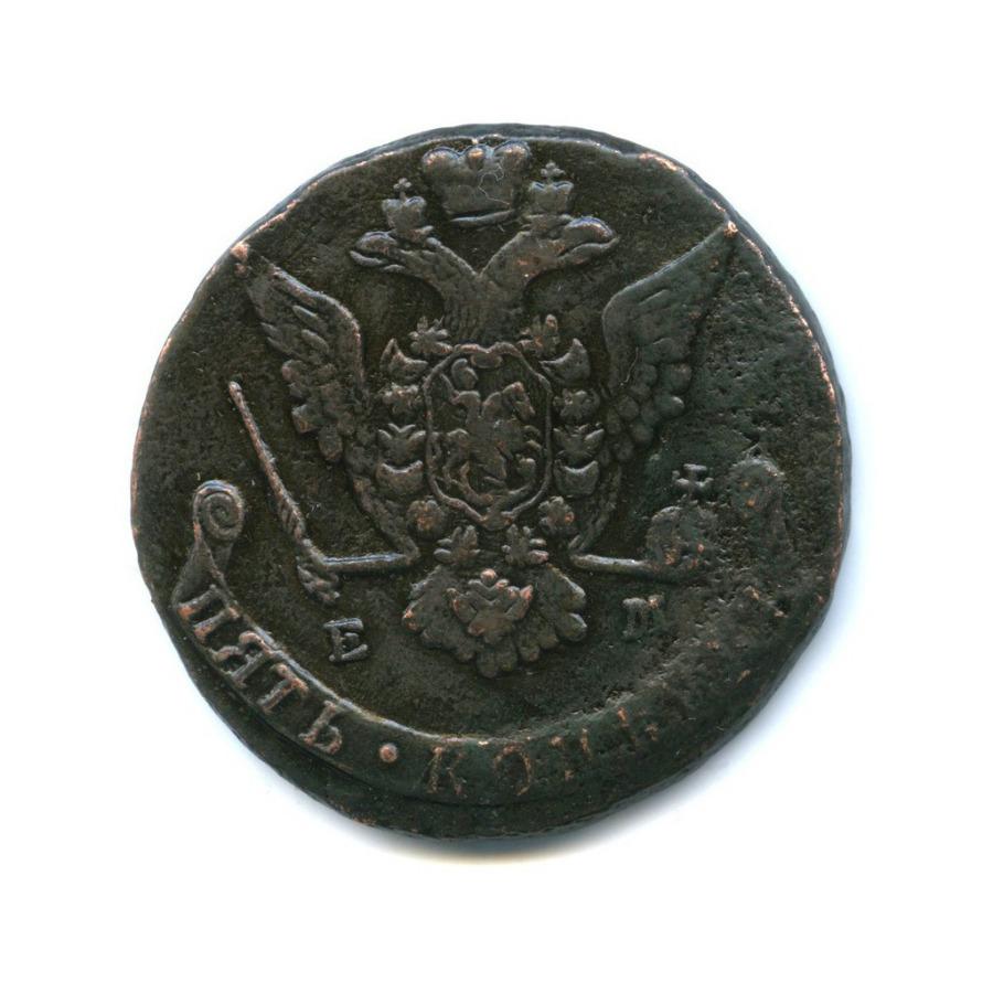 5 копеек 1774 года ЕМ (Российская Империя)