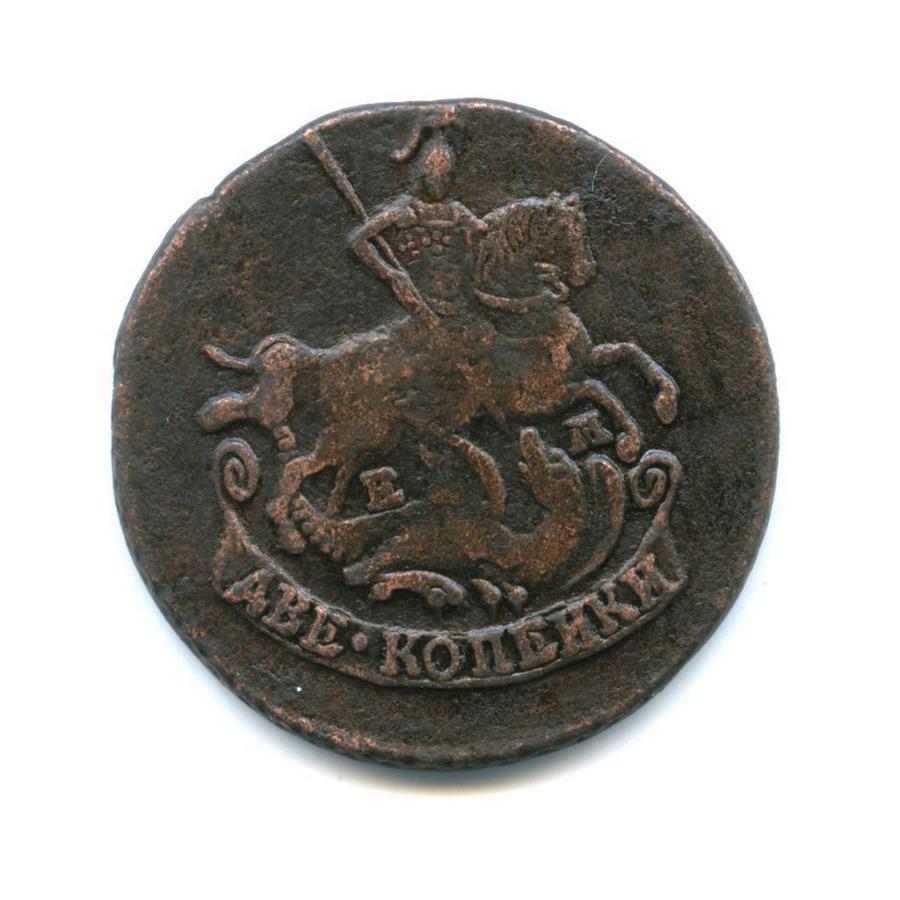 2 копейки 1777 года ЕМ (Российская Империя)