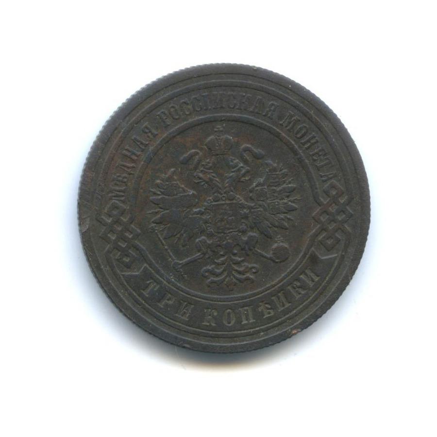 3 копейки 1901 года СПБ (Российская Империя)