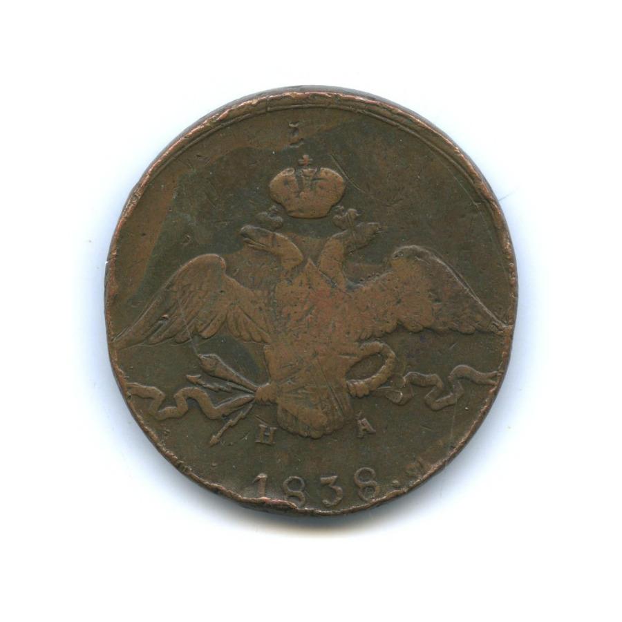 10 копеек 1838 года ЕМ НА (Российская Империя)