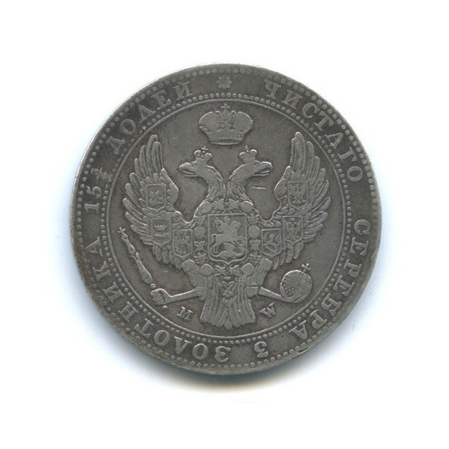 3/4 рубля (5 злотых), Россия для Польши 1840 года MW (Российская Империя)
