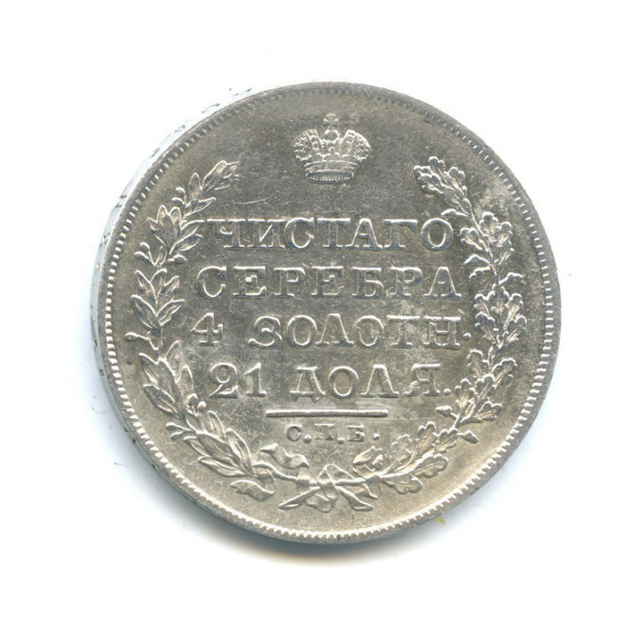1 рубль 1827 года СПБ НГ (Российская Империя)