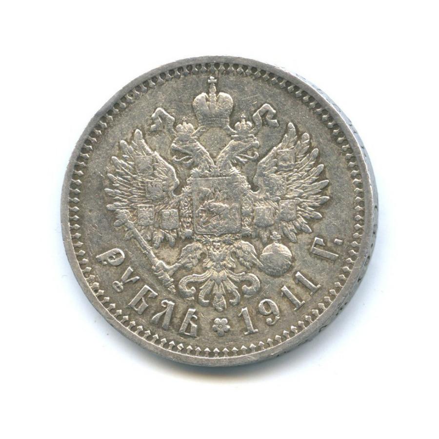 1 рубль 1911 года ЭБ (Российская Империя)