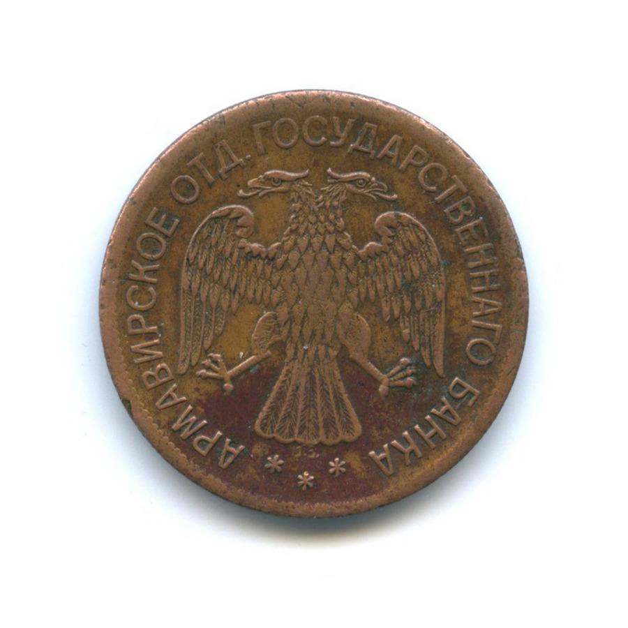5 рублей, Армавир 1918 года