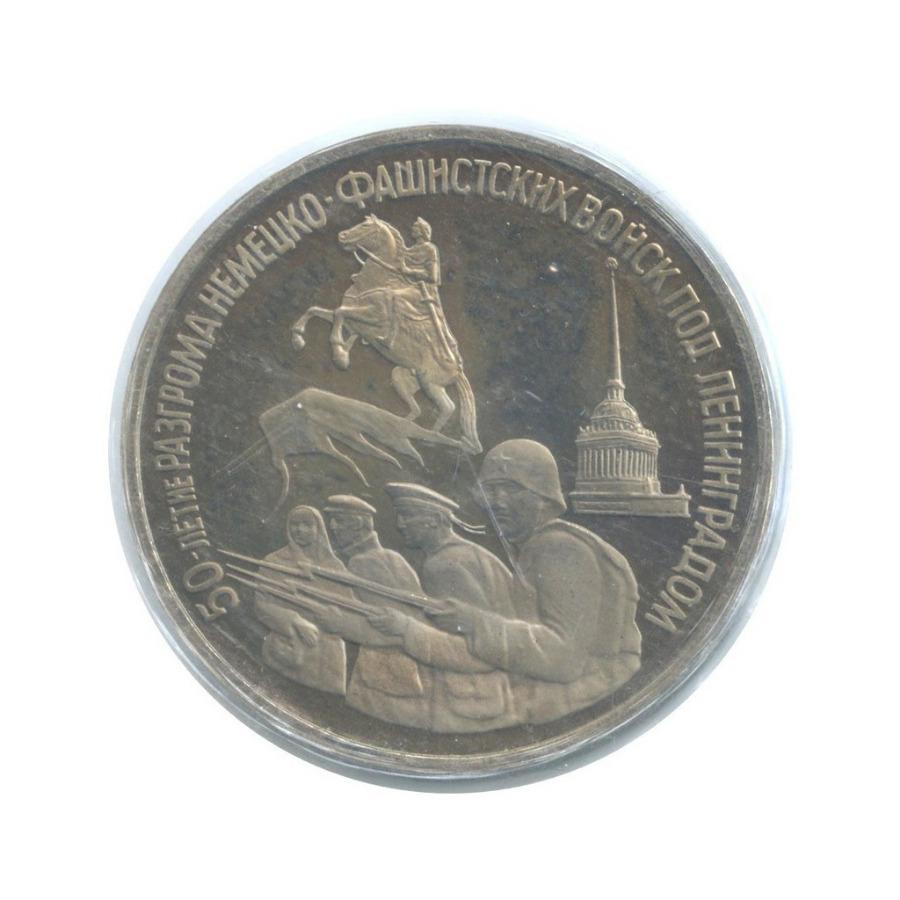 3 рубля — 50-летие разгрома немецко-фашистских войск под Ленинградом (в запайке) 1994 года ЛМД (Россия)