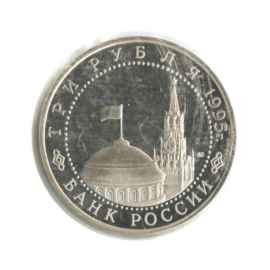 3 рубля — Освобождение Европы отфашизма. Вена (в запайке) 1995 года (Россия)