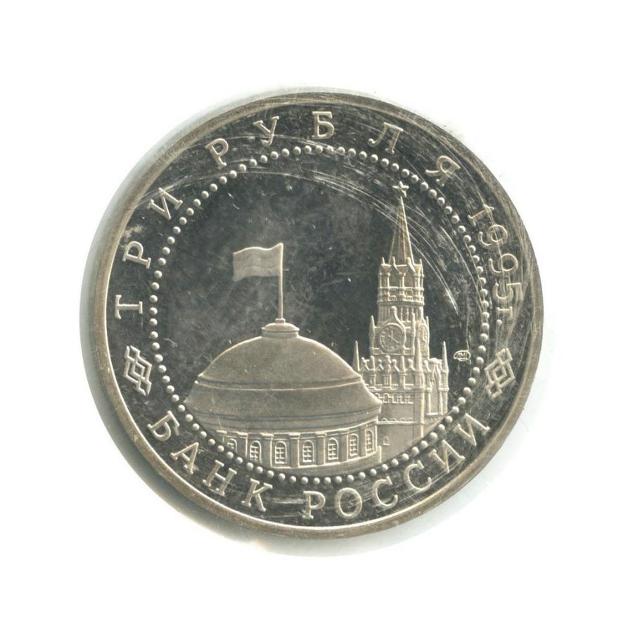 3 рубля — Подписание Акта обезоговорочной капитуляции Японии (в запайке) 1995 года (Россия)