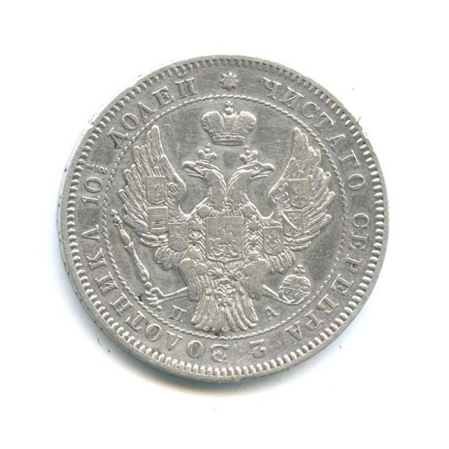 Полтина (50 копеек) 1846 года СПБ ПА (Российская Империя)