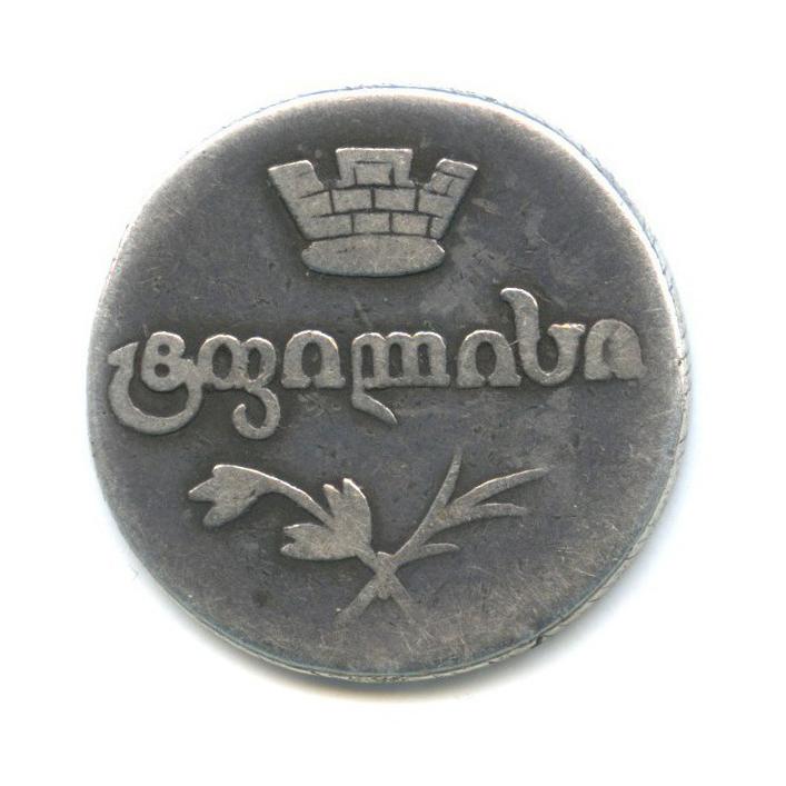 2 абаз (двойной абаз), Россия для Грузии 1827 года АТ (Российская Империя)