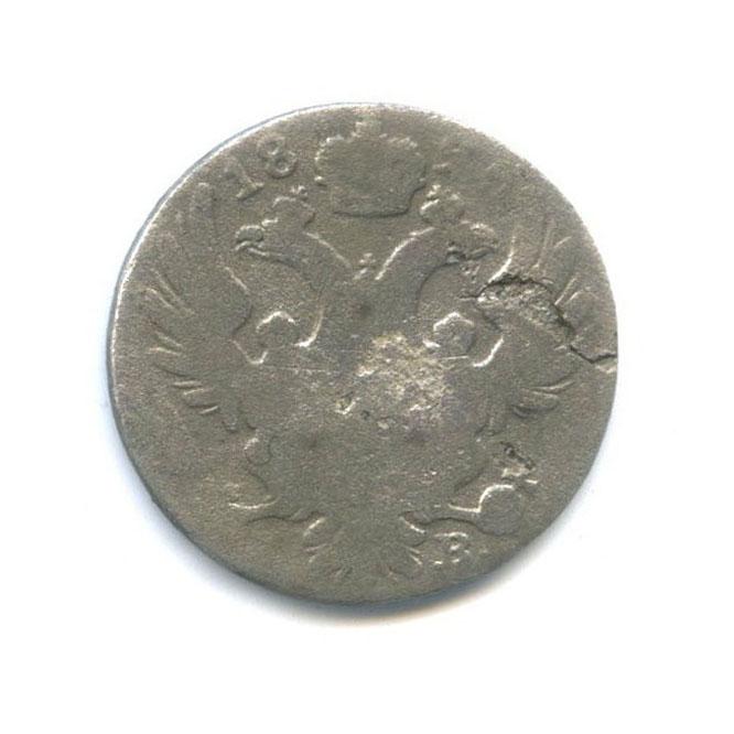 10 грошей (Россия для Польши) 1826 года (Российская Империя)