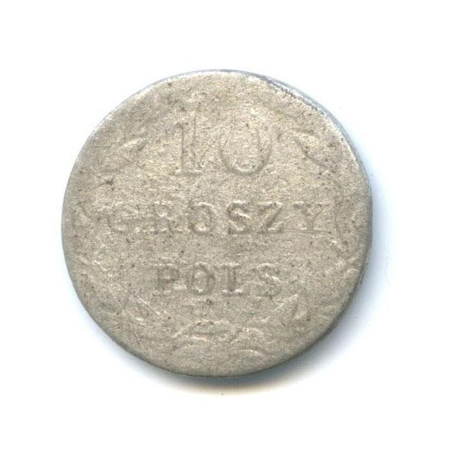 10 грошей, Россия для Польши 1830 года (Российская Империя)