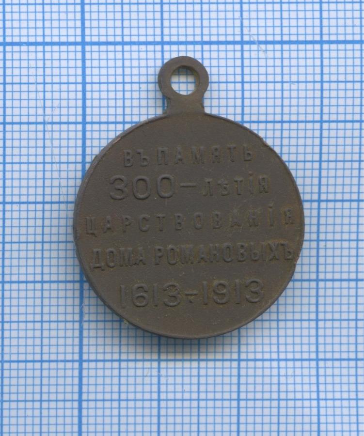 Медаль «Впамять 300-летия царствования дома Романовых 1613-1913 гг.» 1913 года (Российская Империя)