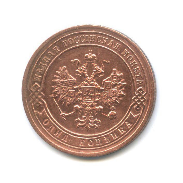 1 копейка (без обращения) 1905 года СПБ (Российская Империя)