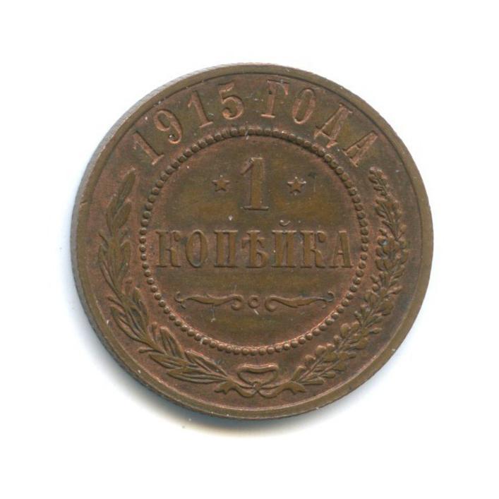 1 копейка (без обращения) 1915 года (Российская Империя)
