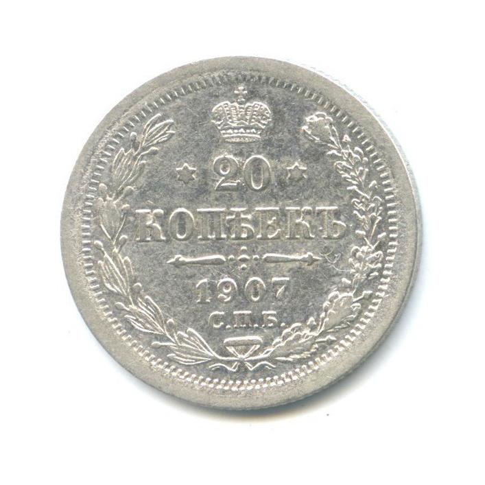 20 копеек 1907 года СПБ ЭБ (Российская Империя)