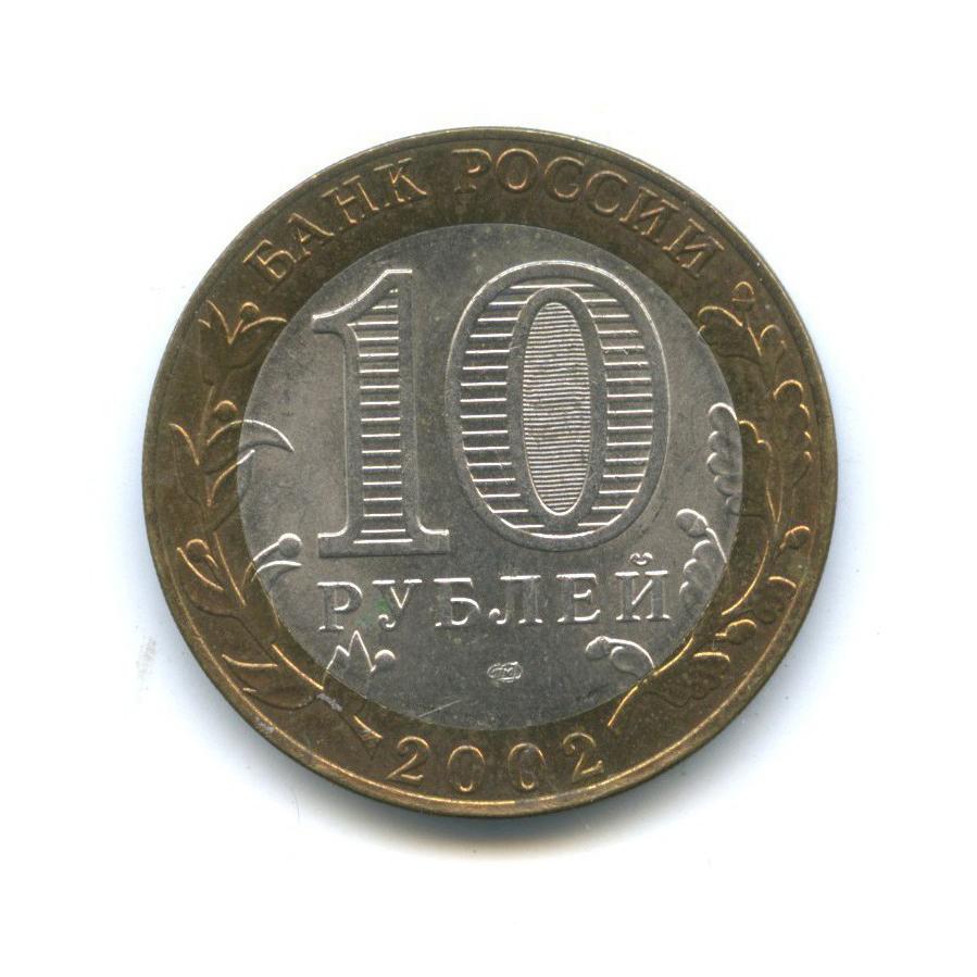 10 рублей — Министерство финансов Российской Федерации 2002 года СПМД (Россия)