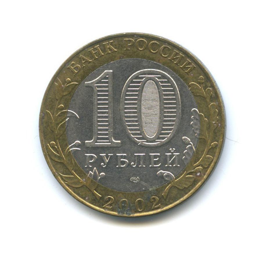 10 рублей — Министерство юстиции Российской Федерации 2002 года СПМД (Россия)