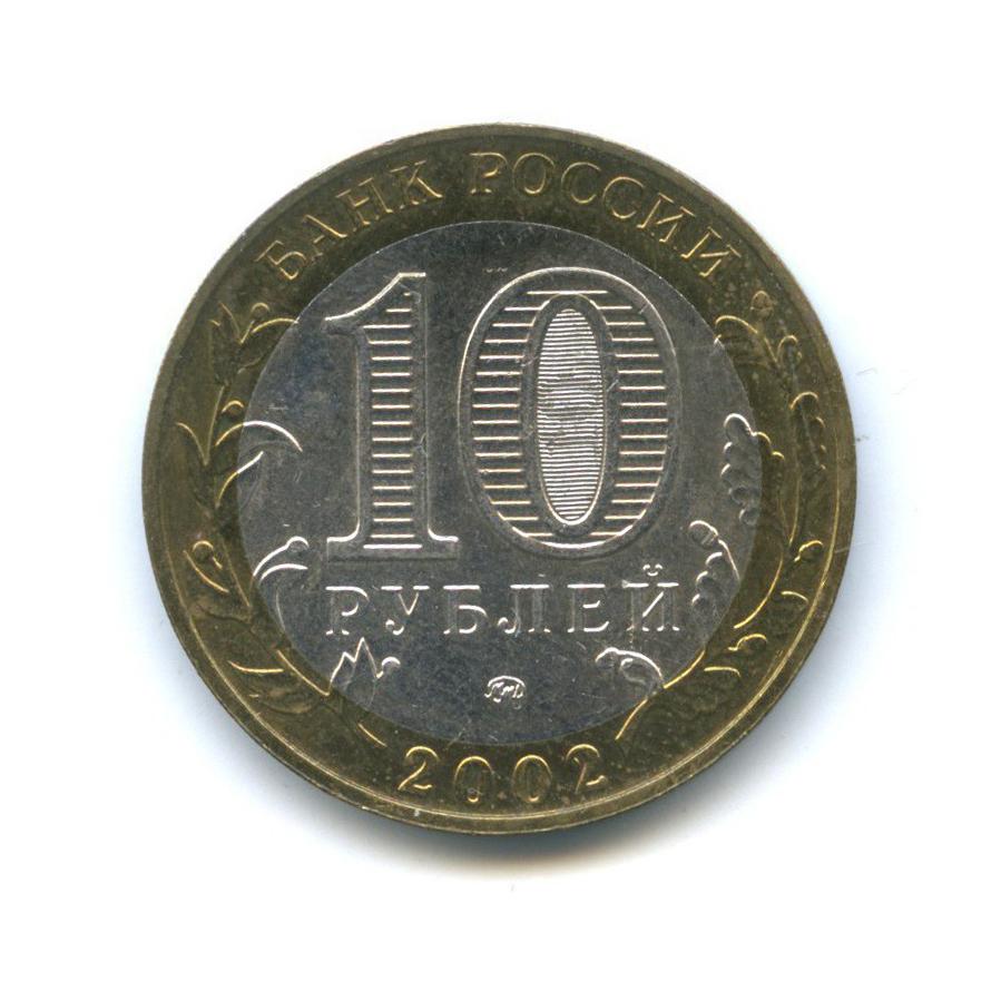 10 рублей — Министерство Образования Российской Федерации 2002 года ММД (Россия)