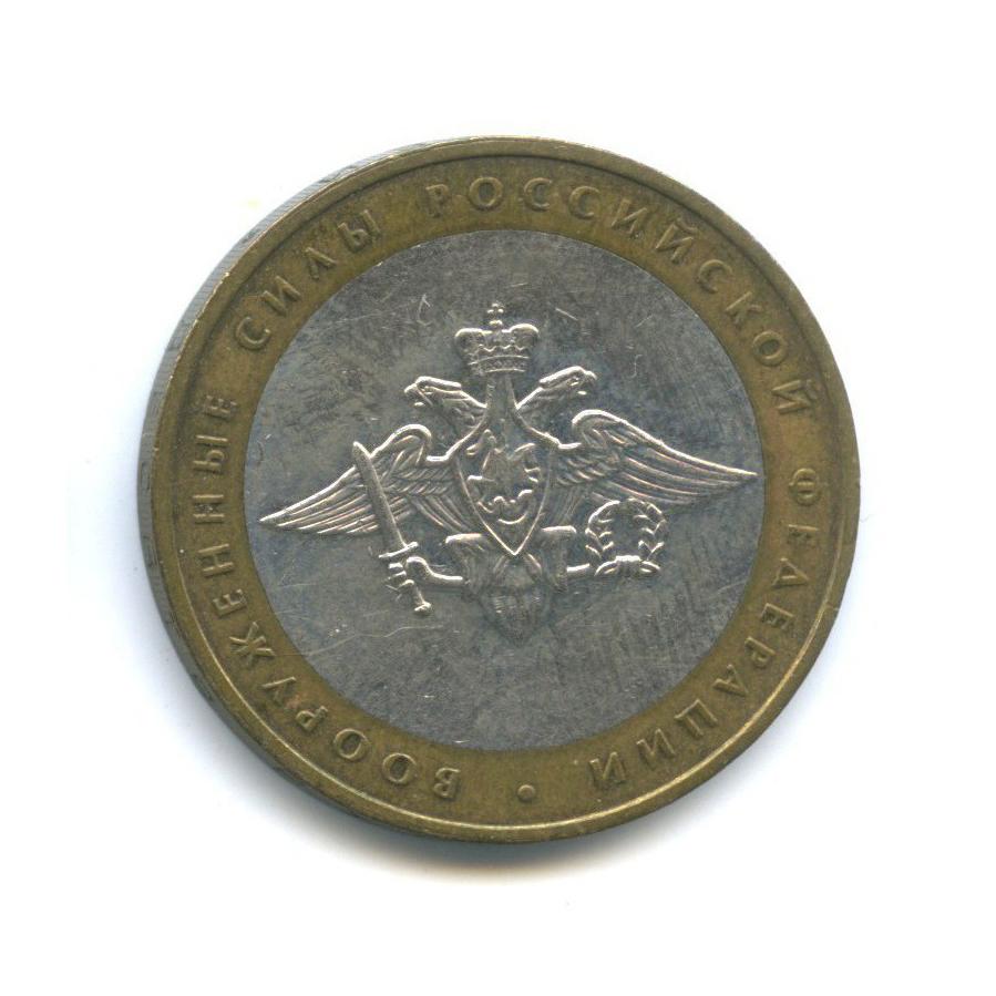 10 рублей — Вооруженные Силы Российской Федерации 2002 года ММД (Россия)