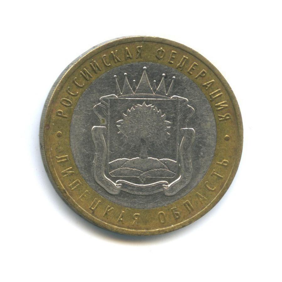 10 рублей — Российская Федерация - Липецкая область 2007 года ММД (Россия)