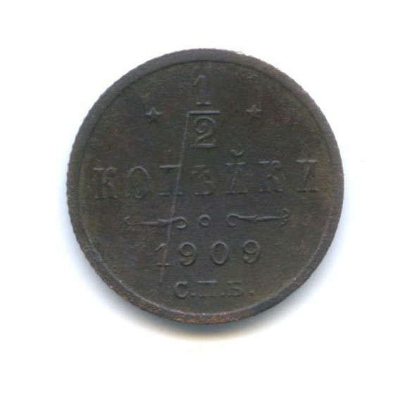 1/2 копейки 1909 года СПБ (Российская Империя)