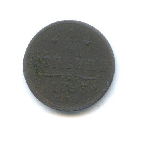 1/4 копейки 1893 года СПБ (Российская Империя)