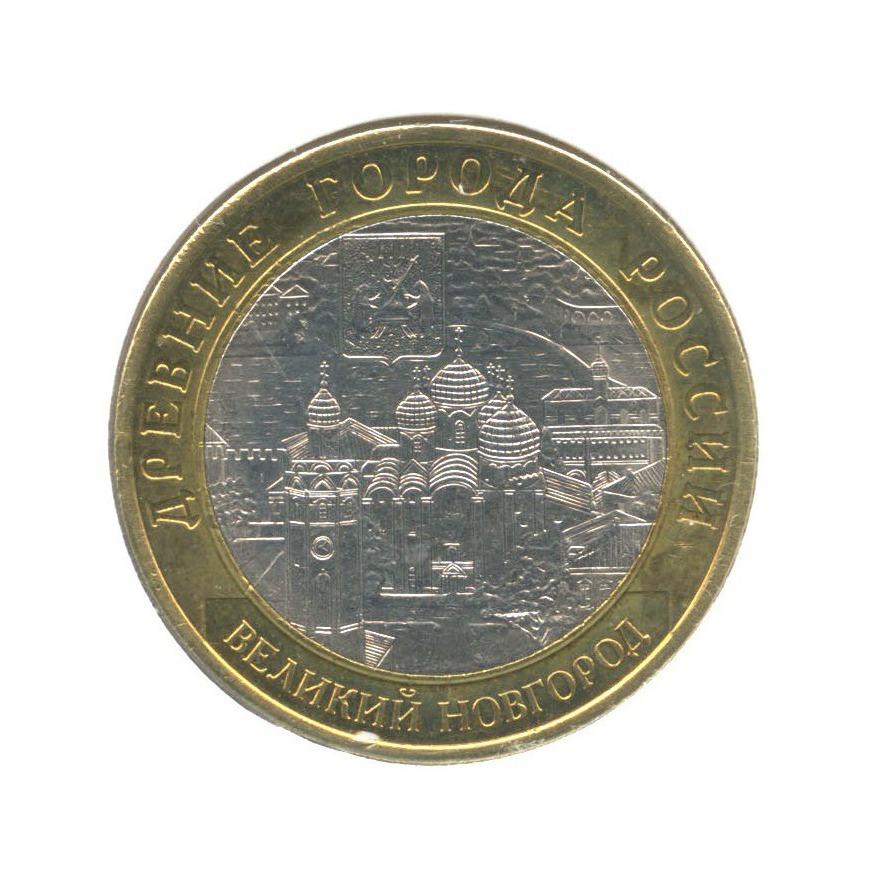 10 рублей — Древние города России - Великий Новгород (вхолдере) 2009 года СПМД (Россия)