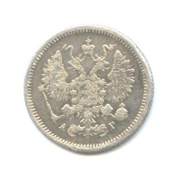 10 копеек 1888 года СПБ АГ (Российская Империя)