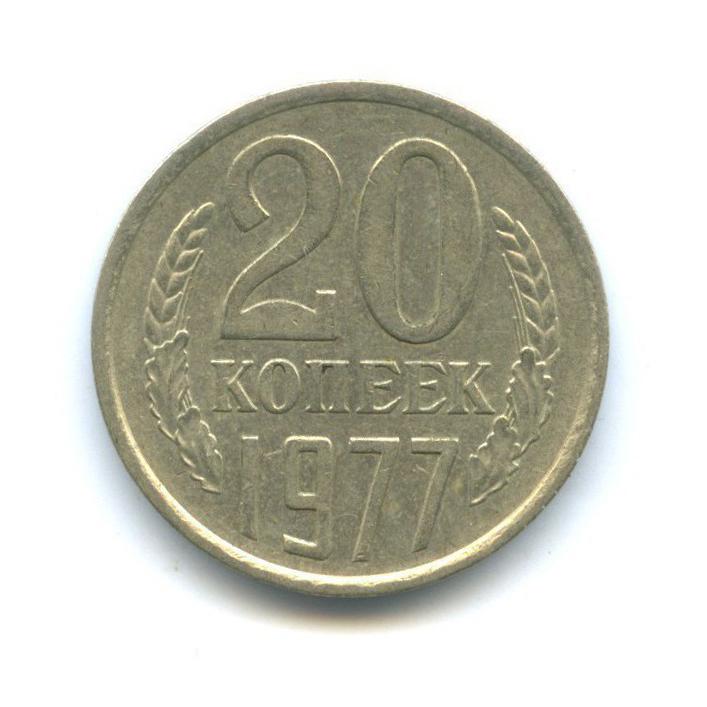 20 копеек 1977 года (СССР)