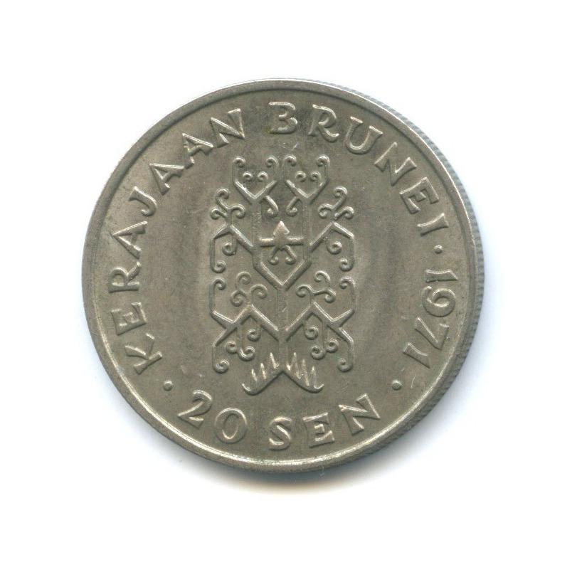 20 сенов, Бруней 1971 года