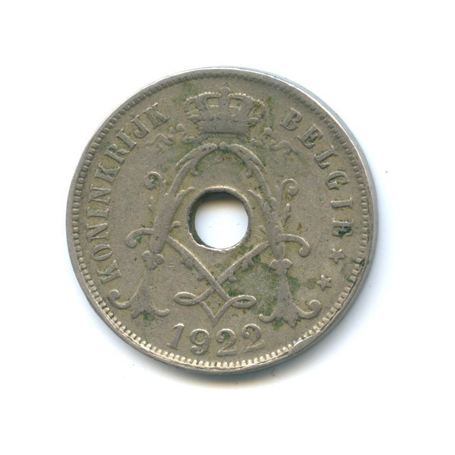 25 сантимов 1922 года (Бельгия)